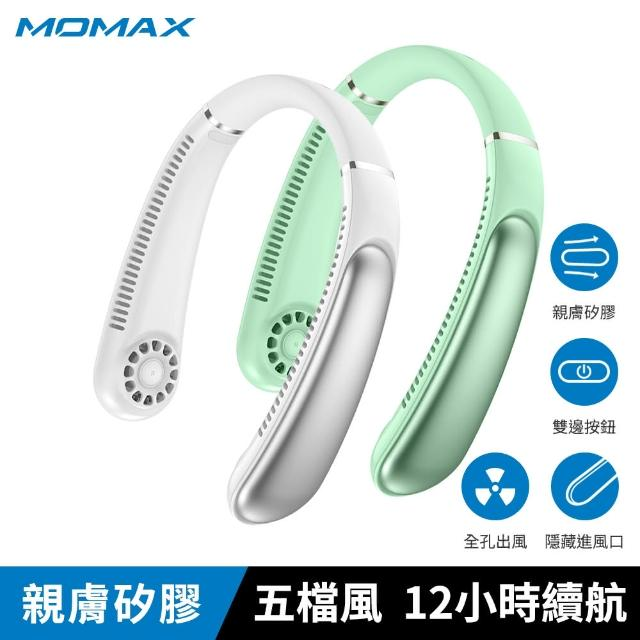 【Momax】親膚矽膠可調式掛脖風扇