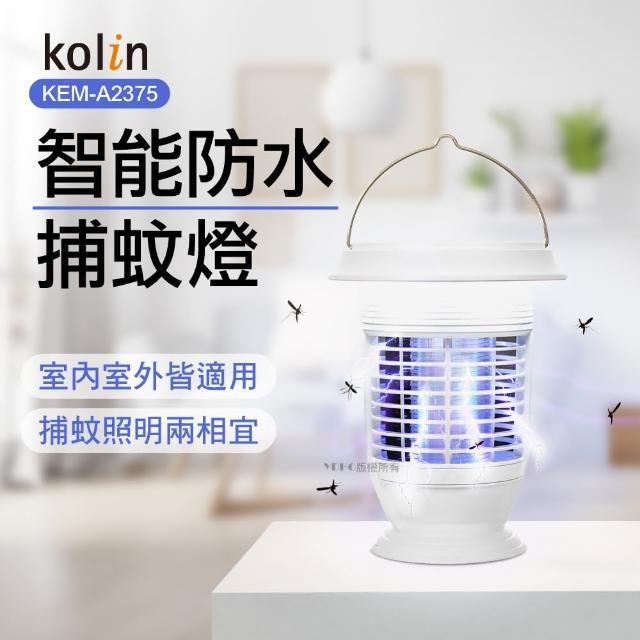 【Kolin 歌林】智能防水捕蚊燈(KEM-A2375)