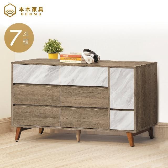 【本木】白巧克 5尺七斗櫃