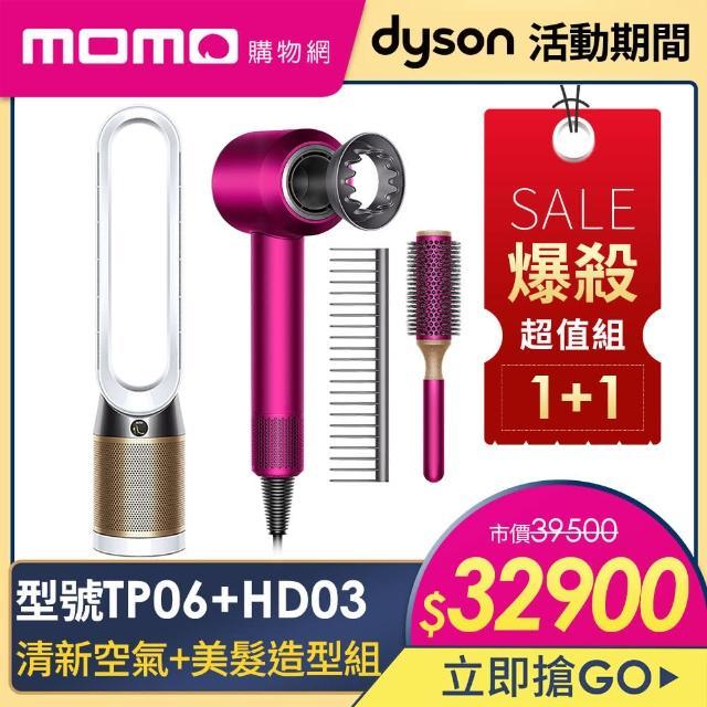 【dyson 戴森】TP06 智慧涼風 空氣清淨機(白金色)+HD03 吹風機 禮盒組 原廠圓形髮梳及順髮梳(1+1超值組合)