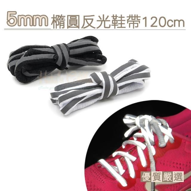 【糊塗鞋匠】G06 5mm橢圓反光鞋帶120cm(4雙)
