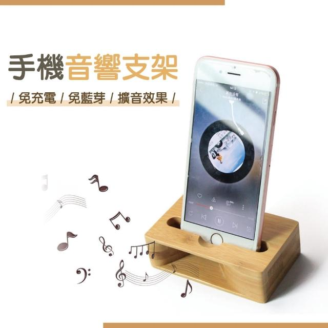 【佳工坊】創意木質手機物理擴音支架(1入)