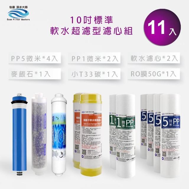 【怡康】標準10吋軟水超濾型第1-6道濾心11支組(家用RO機 有儲水桶)