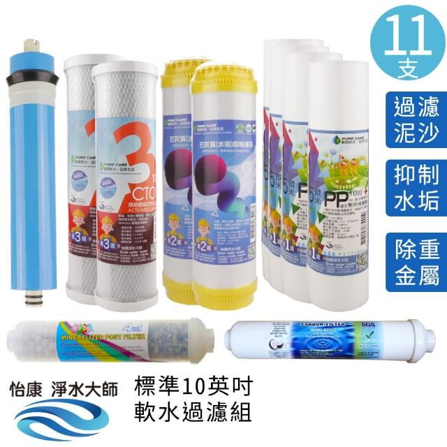 【怡康】標準10吋軟水過濾型第1-6道濾心11支組(家用RO機 有儲水桶)