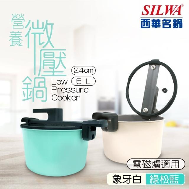 【SILWA 西華】營養微壓鍋24cm(曾國城熱情推薦)