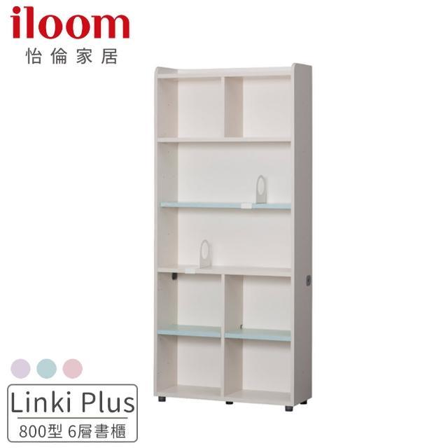 【iloom 怡倫家居】Linki Plus 800型 6層書櫃(3色可選)