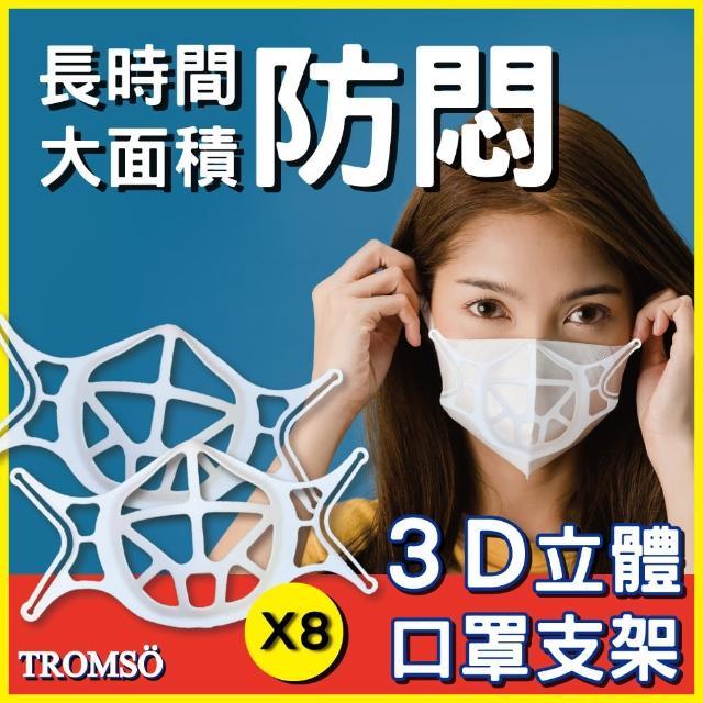 【TROMSO】防疫3D超立體大面積防悶口罩支架8入組(防疫口罩支架)