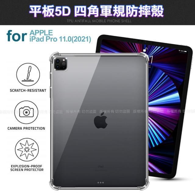 【CityBoss】iPad Pro 11吋 2021 通用款 平板5D 4角軍規防摔殼