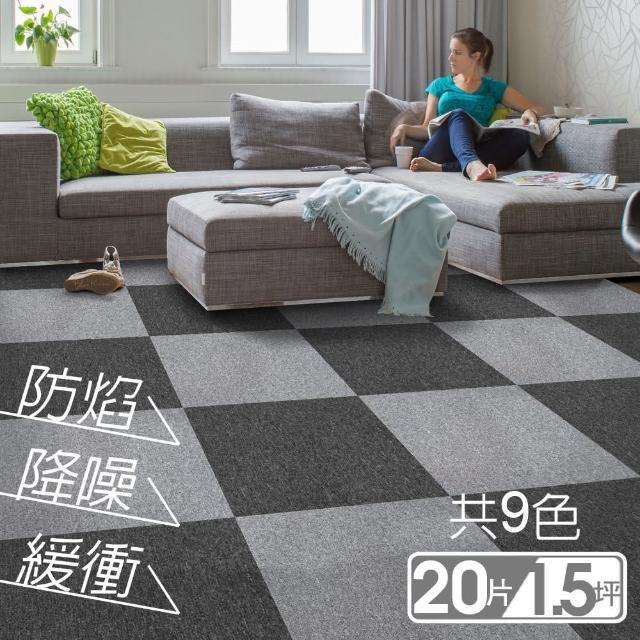 【范登伯格】漫步雲端經典素面方塊地毯(20片/1.51坪/箱)