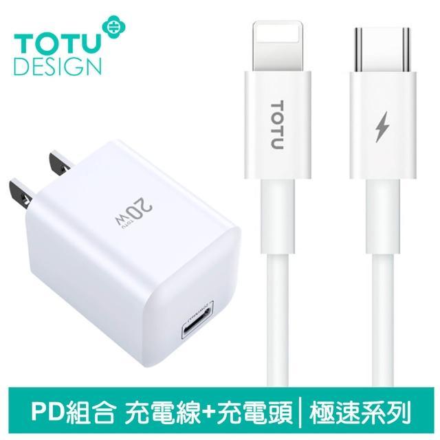 【TOTU 拓途】PD/Lightning/Type-C/iPhone充電線充電器充電頭傳輸線快充頭 極速套裝(PD20W快充組)