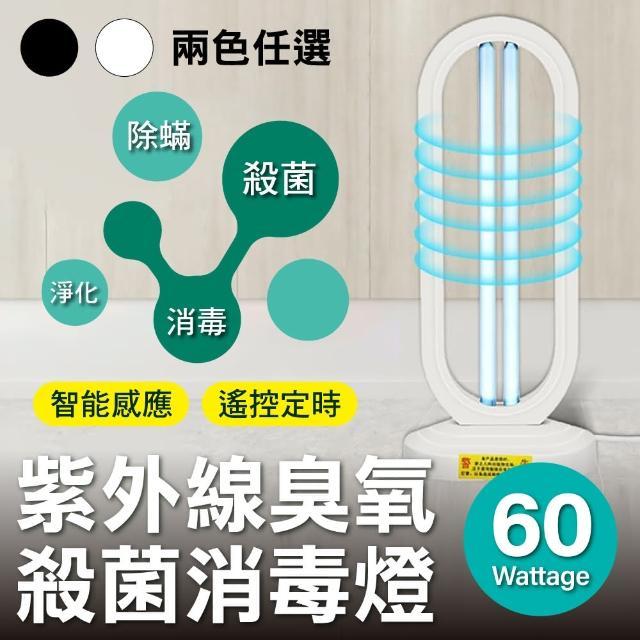 【新錸家居】60W紫外線消毒燈-人體感應+臭氧+遙控三段定時(智能環形高功率UVC紫光燈 移動防疫殺菌 除甲醛)
