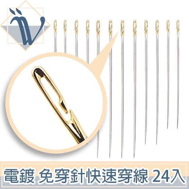 【Viita】免穿針快速穿線側孔盲人針/手縫針/老人針/懶人針(24入)