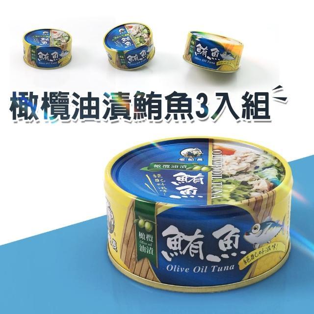 【老船長】橄欖油漬鮪魚150g-3入組(鮪魚罐頭)