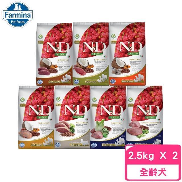 【Farmina 法米納】N&D天然藜麥無榖機能系列 犬用 2.5Kg(2包組)