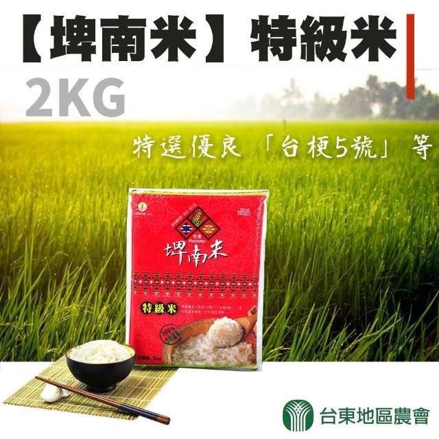 【台東地區農會】埤南米-CNS一等 特級米-2kg-包(四包一組)