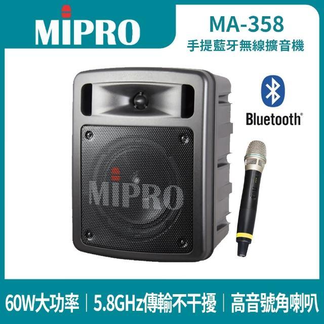 【MIPRO】手提藍芽無線擴音機(MA-358)