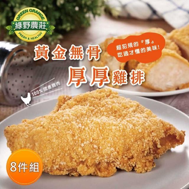 【綠野農莊】黃金無骨厚厚雞排200g x8包(團購爆品-新品上市)