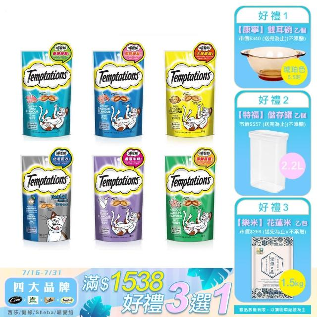 【TEMPTATIONS 喵愛餡】酥脆貓咪點心任選(共六種口味)