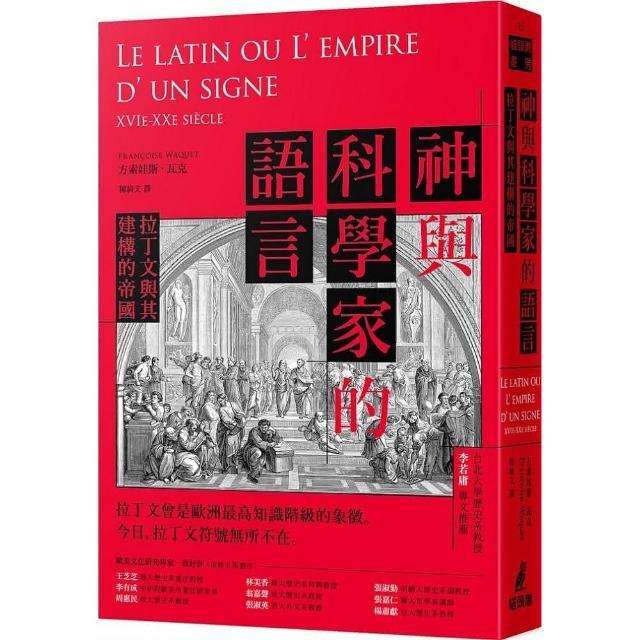 神與科學家的語言:拉丁文與其建構的帝國