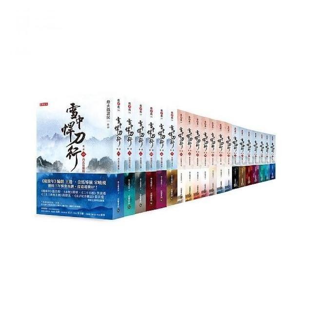 《雪中悍刀行》第一部至第三部【全系列套書】,全套共20冊
