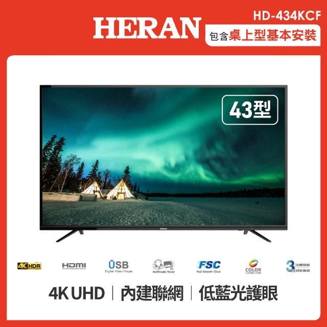 【HERAN 禾聯】43型 4K連網液晶顯示器+視訊盒(HD-434KCF)