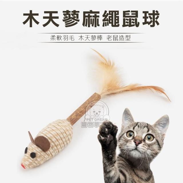 【寵物夢工廠】買一送一 / 木天蓼麻繩鼠球 麻繩老鼠球玩具 木天蓼 貓玩具(逗貓 貓咪自嗨 玩具 寵物玩具)