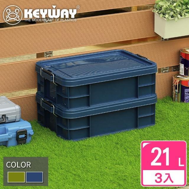 【KEYWAY】漢特強固型掀蓋整理箱21L-3入(強固耐用 收納箱 工業風 MIT台灣製造)
