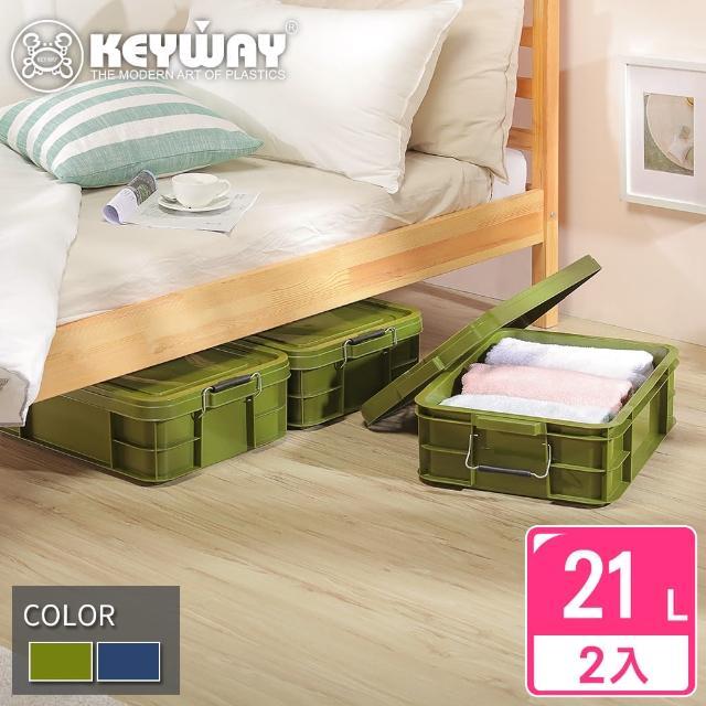 【KEYWAY】漢特強固型掀蓋整理箱21L-2入(強固耐用 收納箱 工業風 MIT台灣製造)