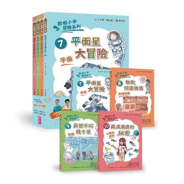 數感小學冒險系列7-10套書:圖形的謎團-注音版