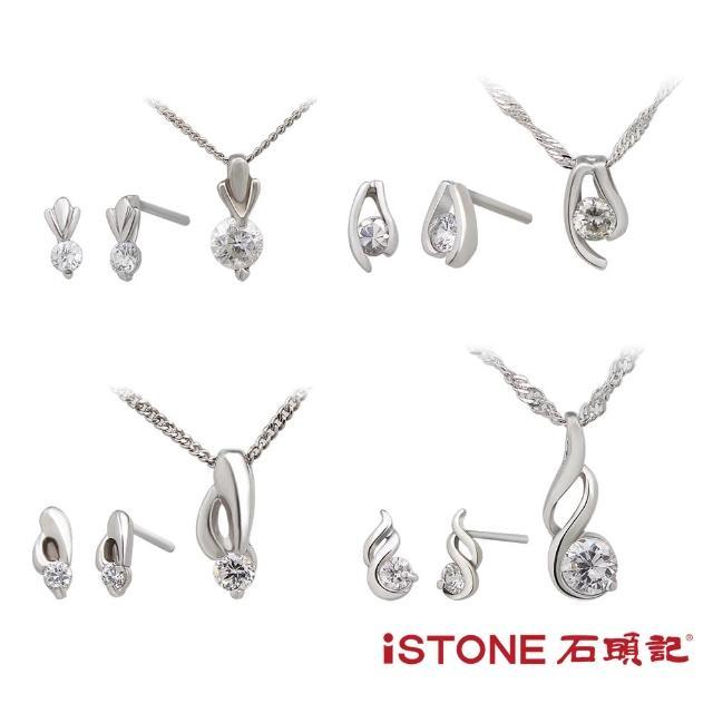 【石頭記】晶鑽項鍊耳丁套組-璀燦星空(四款選)