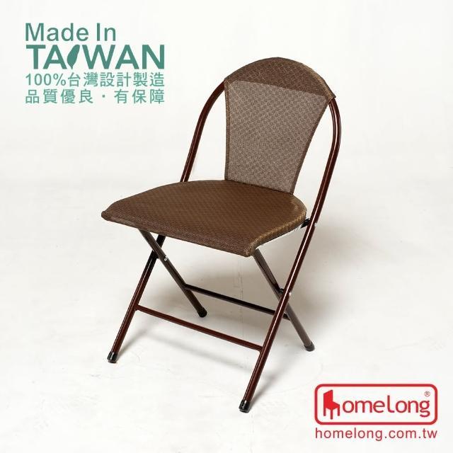 【HomeLong】網布折合椅(台灣製造 透氣網布舒適高靠背折疊椅 休閒椅 辦公椅 會議椅 人體工學椅)
