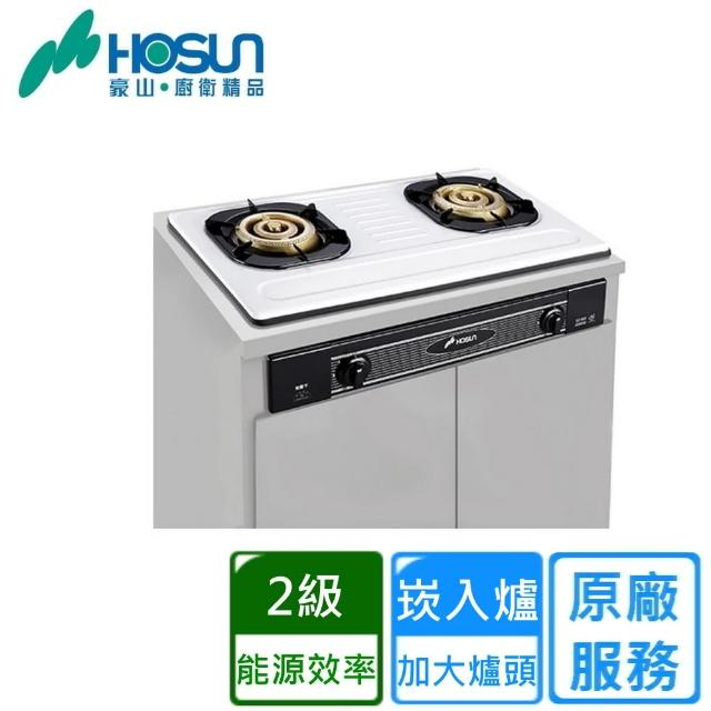 【豪山】SK-2051P 全銅爐頭歐化嵌入式瓦斯爐(琺瑯 限北北基)