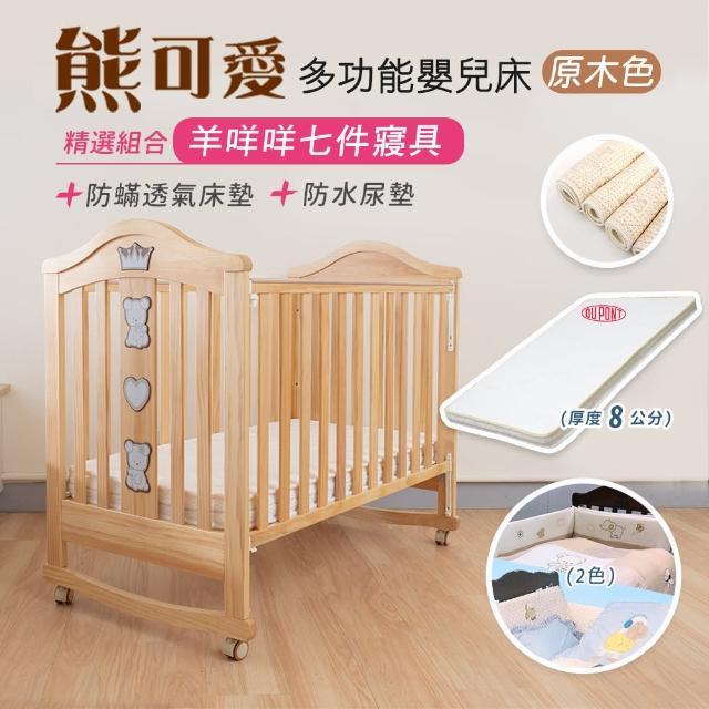 【i-smart】熊可愛多功能嬰兒床+杜邦床墊8公分+尿墊+寢具羊咩咩(原木色精選組合含寢具7件組)