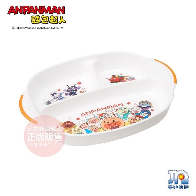 【ANPANMAN 麵包超人】AN麵包超人雙耳三格餐盤Ⅱ(500ml/兒童餐具/卡通)