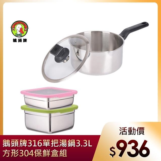 【鵝頭牌】日式316不鏽鋼單把湯鍋3.3L +方形304不鏽鋼密封保鮮盒組CI-2011A+CI-1421BA(超值組合價)