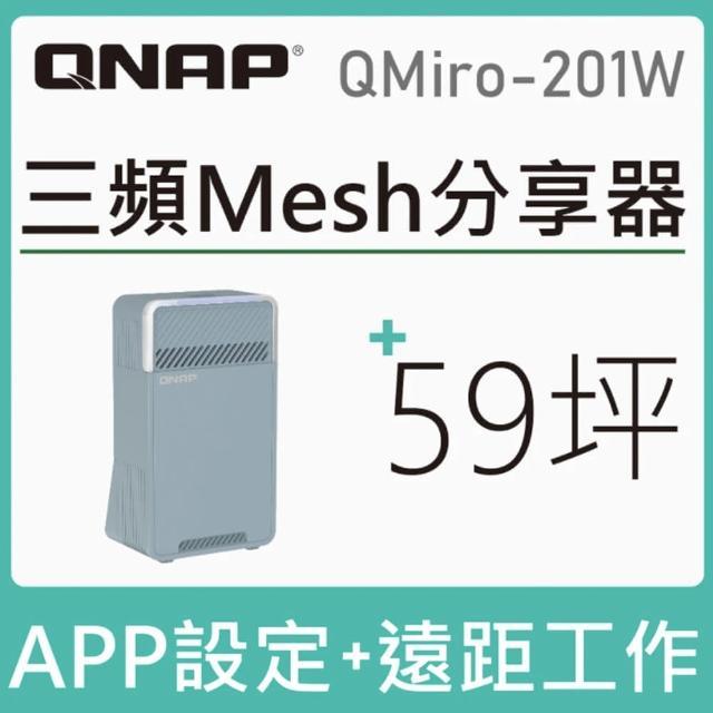 【QNAP 威聯通】VPN NAS遠距工作備份救星(QMiroPlus-201W + QMiro-201W + 巨蟒TB 480GB SSD*2)