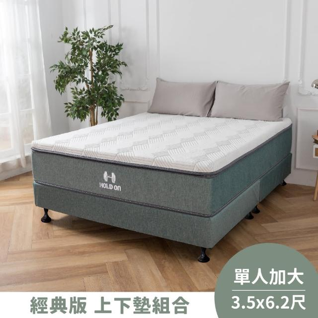 【HOLD-ON】舉重床 上下墊組合(限時超值好眠套裝 硬式獨立筒床墊與弓形彈簧下墊的完美組合 單人加大3.5尺)