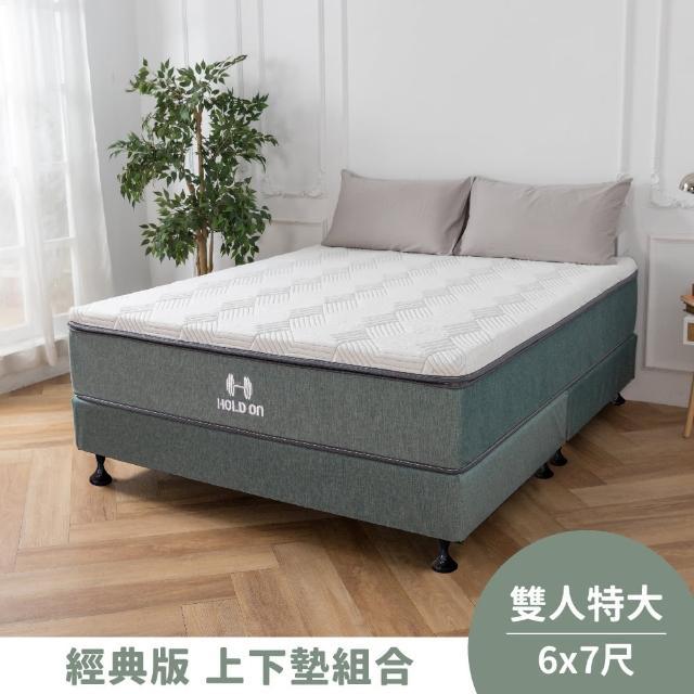 【HOLD-ON】舉重床 上下墊組合(限時超值好眠套裝 硬式獨立筒床墊與弓形彈簧下墊的完美組合 雙人特大7尺)