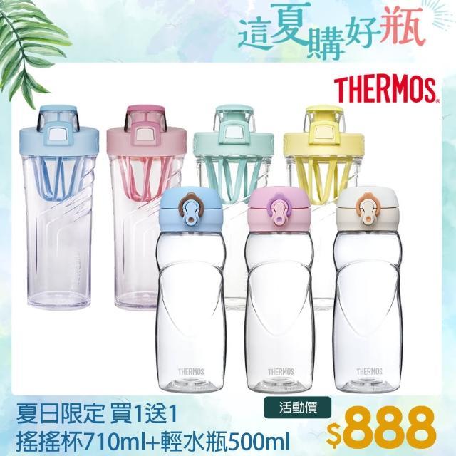 【膳魔師_獨家2入】搖搖杯710ml+輕水瓶500ml(TP4086+TB-500)