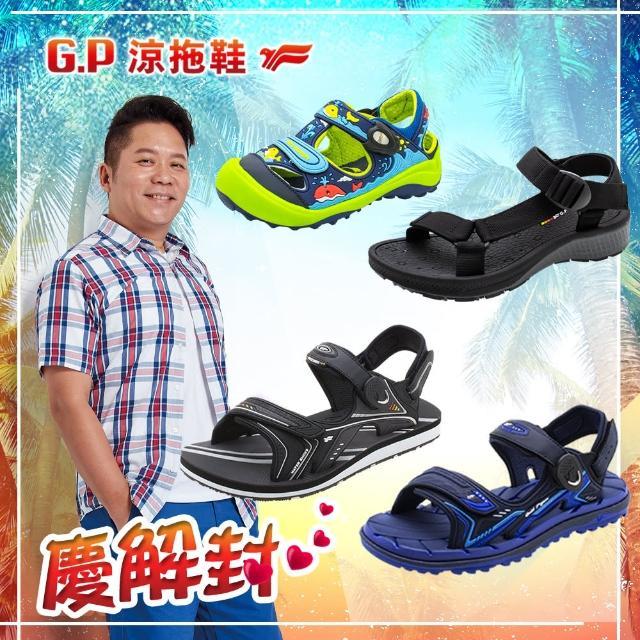 【G.P】親子系列舒適超值涼/拖鞋(共九款 任選)