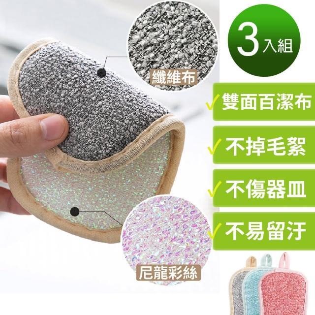 【良居生活】3入組-雙面海綿魔力擦強力去污百潔布 廚房刷鍋 加厚洗碗布