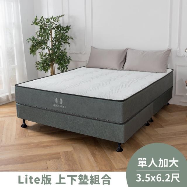 【HOLD-ON】舉重床Lite 上下墊組合(超值好眠套裝 硬式獨立筒床墊與弓形彈簧下墊的完美組合 單人加大3.5尺)