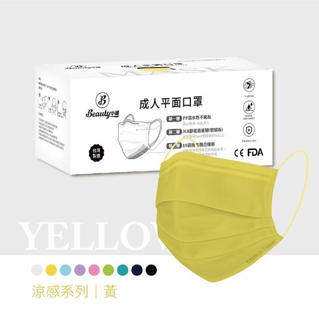 【Beauty 小舖】涼感透氣口罩黃色30入 單片獨立包裝(QMax認證)