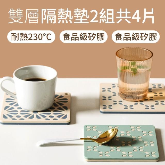 【良居生活】2入4片組-食品級耐高溫加厚花形雕刻杯墊湯鍋墊碗盤墊防燙(共2款)
