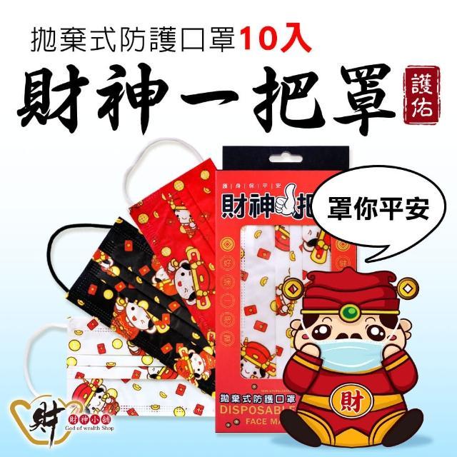 【財神小舖】財神一把罩-三層防護口罩(10入-兩款任選)