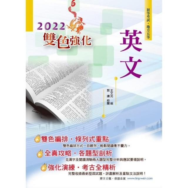2022年初等五等【英文】(最新版本字彙文法單元大改版,收錄最多歷屆試題含完整解析)(21版)