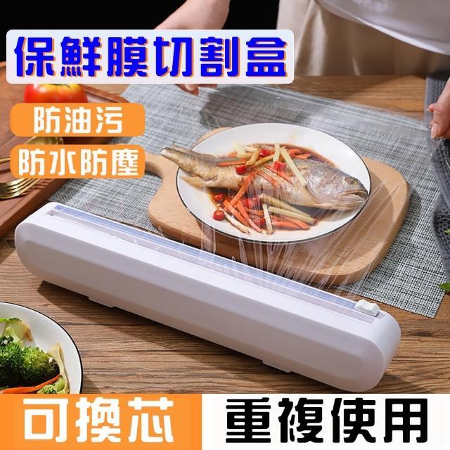 保鮮膜切割器 鋁箔紙切割器 烘焙紙切割器(保鮮膜 切割)