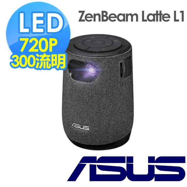 【ASUS 華碩】ZenBeam Latte L1 可攜式LED投影機