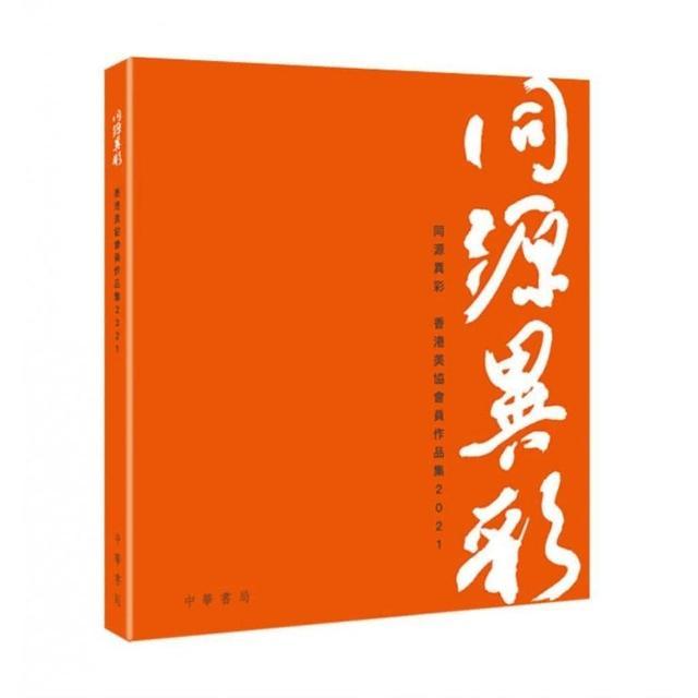 同源異彩:香港美協會員作品集2021
