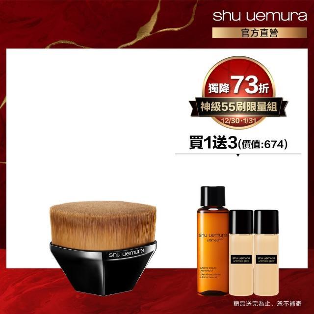 【Shu uemura 植村秀】55零刷痕粉底刷新客組(買1送3)